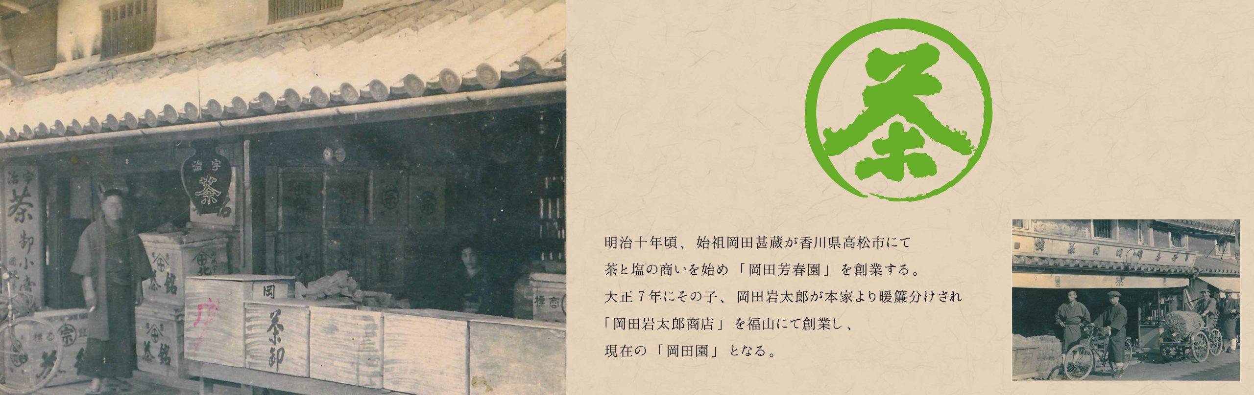 創業大正七年 お茶の岡田園